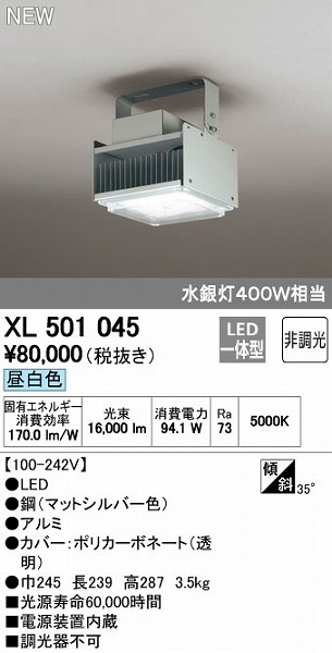 オーデリック ODELIC XL501045 LEDベースライト【送料無料】
