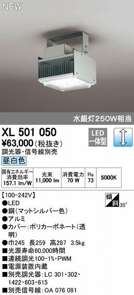 オーデリック(ODELIC) [XL501050] LEDベースライト【送料無料】