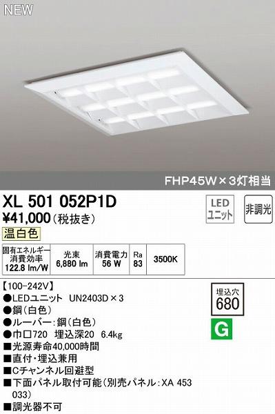 オーデリック ODELIC XL501052P1D LEDベースライト【送料無料】