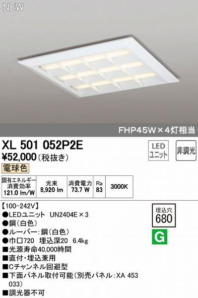 オーデリック ODELIC XL501052P2E LEDベースライト【送料無料】