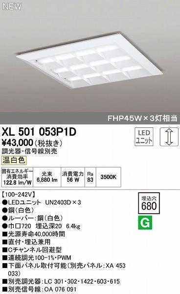 オーデリック ODELIC XL501053P1D LEDベースライト