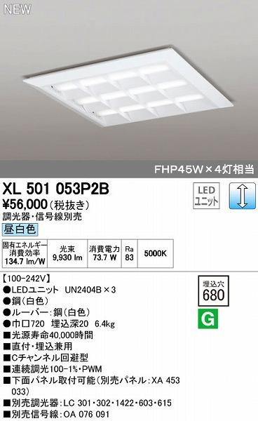 オーデリック ODELIC XL501053P2B LEDベースライト