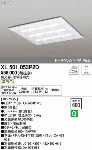 オーデリック ODELIC XL501053P2D LEDベースライト