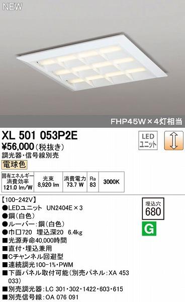 オーデリック ODELIC XL501053P2E LEDベースライト