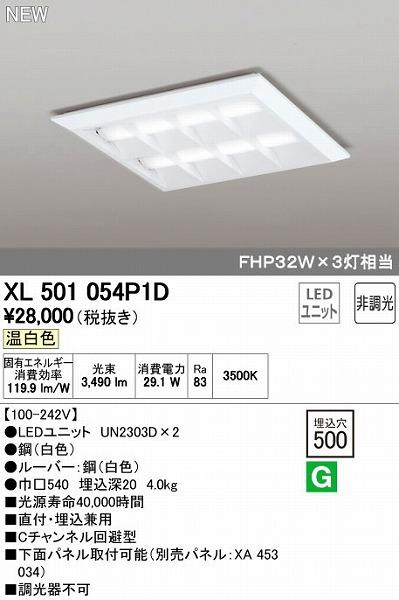 オーデリック ODELIC XL501054P1D LEDベースライト【送料無料】