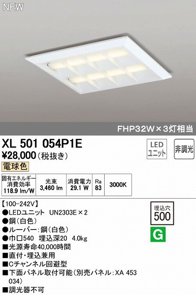 オーデリック ODELIC XL501054P1E LEDベースライト【送料無料】