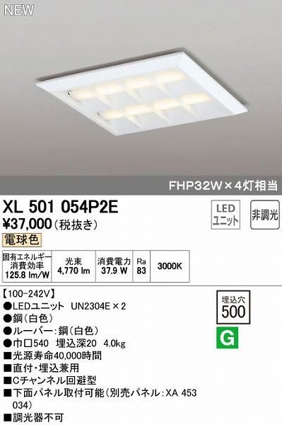 オーデリック ODELIC XL501054P2E LEDベースライト【送料無料】