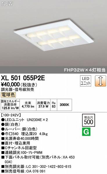 オーデリック ODELIC XL501055P2E LEDベースライト
