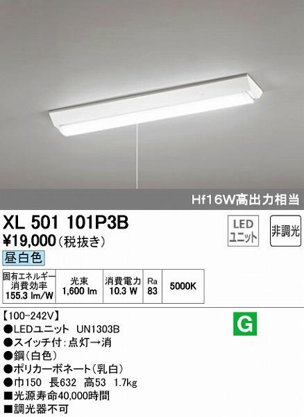 オーデリック ODELIC XL501101P3B LEDベースライト【送料無料】