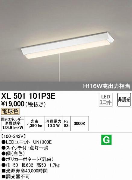 オーデリック ODELIC XL501101P3E LEDベースライト【送料無料】