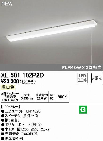 オーデリック ODELIC XL501102P2D LEDベースライト【送料無料】