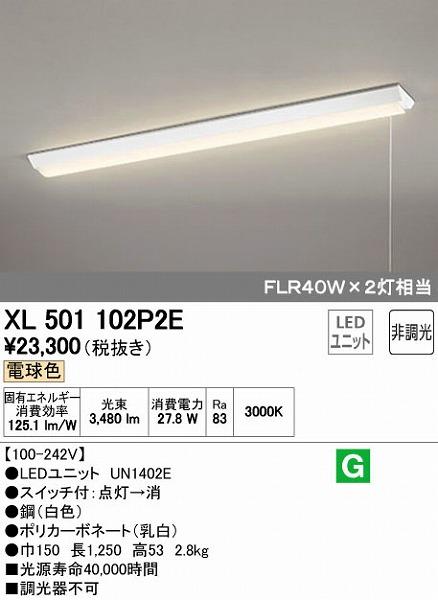 オーデリック ODELIC XL501102P2E LEDベースライト【送料無料】