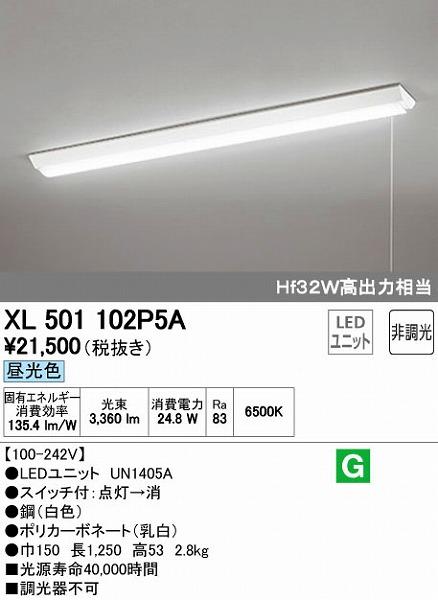 オーデリック ODELIC XL501102P5A LEDベースライト【送料無料】