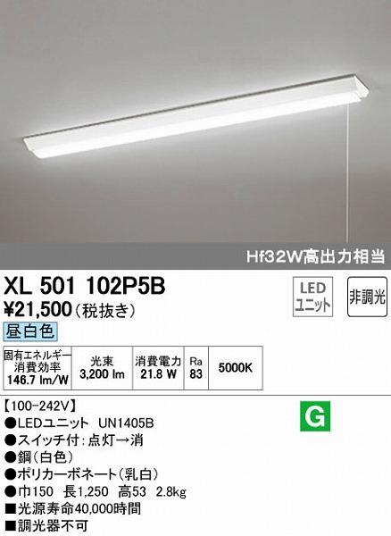 オーデリック ODELIC XL501102P5B LEDベースライト【送料無料】