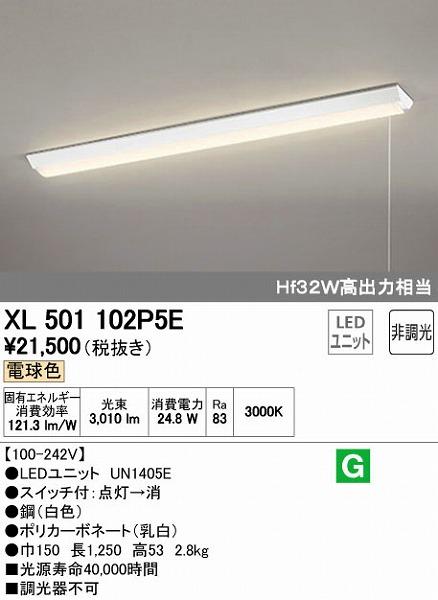 オーデリック(ODELIC) [XL501102P5E] LEDベースライト【送料無料】