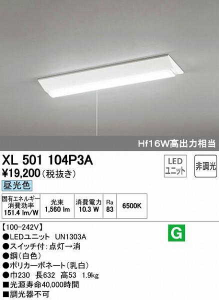 オーデリック(ODELIC) [XL501104P3A] LEDベースライト【送料無料】