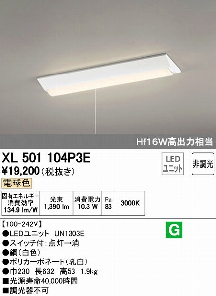 オーデリック ODELIC XL501104P3E LEDベースライト【送料無料】