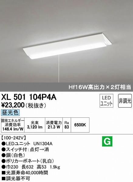 オーデリック ODELIC XL501104P4A LEDベースライト【送料無料】