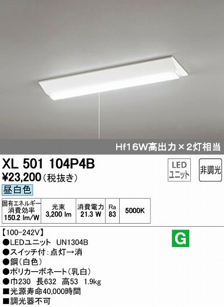 オーデリック ODELIC XL501104P4B LEDベースライト【送料無料】