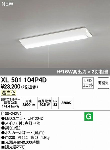 オーデリック ODELIC XL501104P4D LEDベースライト【送料無料】