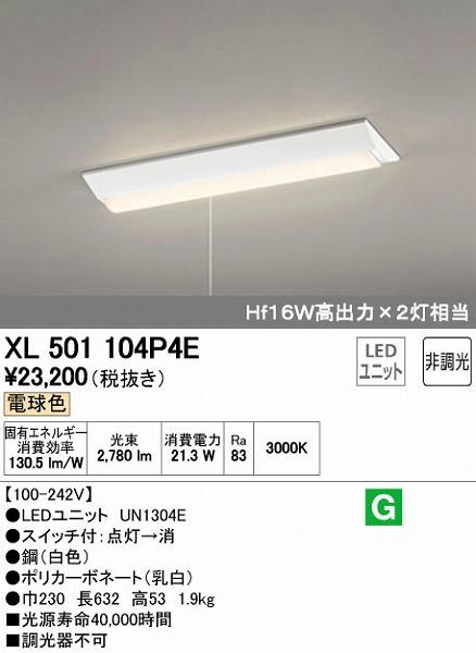 オーデリック ODELIC XL501104P4E LEDベースライト【送料無料】