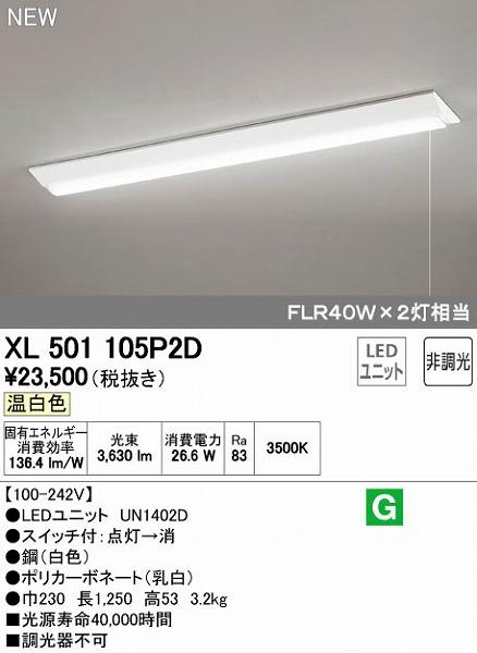 オーデリック ODELIC XL501105P2D LEDベースライト【送料無料】