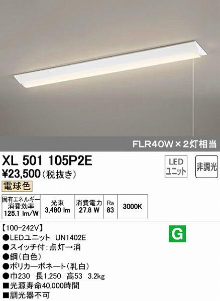 オーデリック ODELIC XL501105P2E LEDベースライト【送料無料】