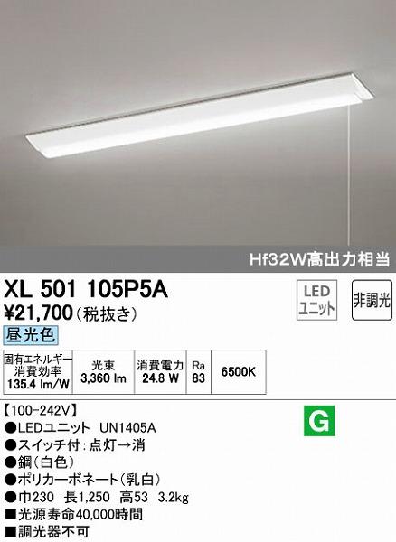 オーデリック(ODELIC) [XL501105P5A] LEDベースライト【送料無料】