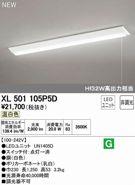 オーデリック ODELIC XL501105P5D LEDベースライト【送料無料】
