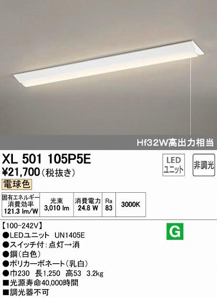 オーデリック ODELIC XL501105P5E LEDベースライト【送料無料】
