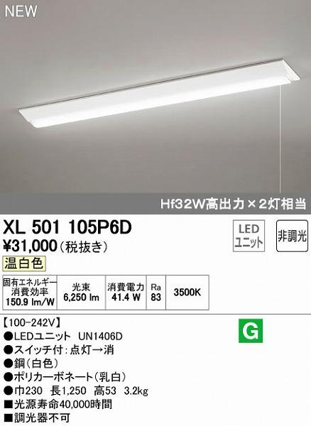オーデリック ODELIC XL501105P6D LEDベースライト