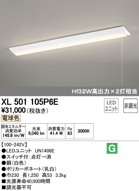 オーデリック ODELIC XL501105P6E LEDベースライト【送料無料】