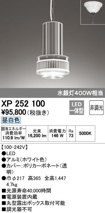 オーデリック ODELIC XP252100 LEDペンダント【送料無料】