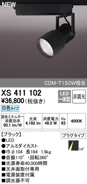 オーデリック ODELIC XS411102 LEDスポットライト【送料無料】