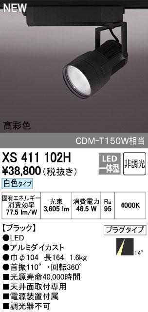オーデリック ODELIC XS411102H LEDスポットライト【送料無料】