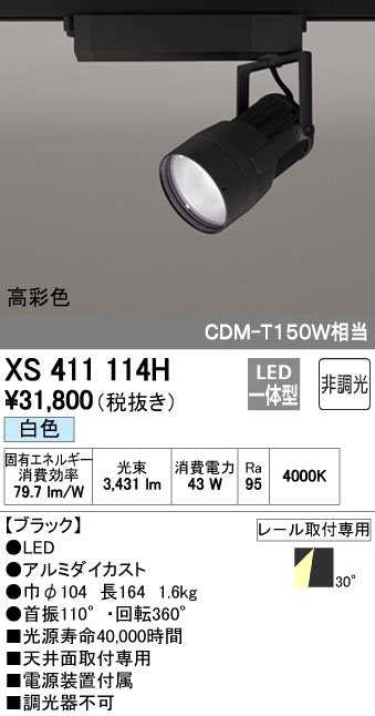 オーデリック ODELIC XS411114H LEDスポットライト【送料無料】