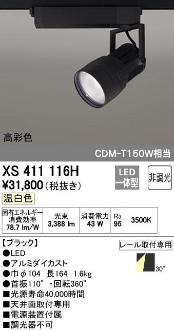 3月1日最大400円OFFクーポン+エントリーで最大ポイント4倍 ふるさと割 オーデリック ODELIC 倉 送料無料 LEDスポットライト XS411116H