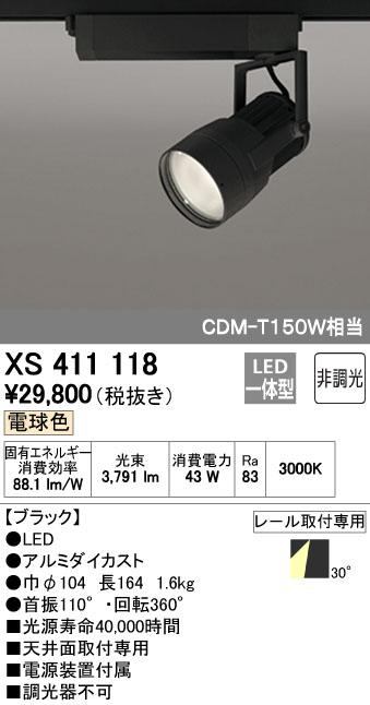 オーデリック ODELIC XS411118 LEDスポットライト【送料無料】
