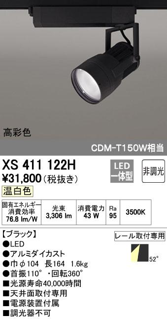 3月1日最大400円OFFクーポン+エントリーで最大ポイント4倍 オーデリック ODELIC 新作通販 送料無料 XS411122H LEDスポットライト 最安値に挑戦
