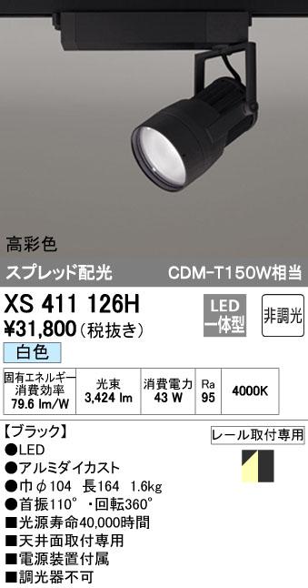 3月1日最大400円OFFクーポン+エントリーで最大ポイント4倍 オーデリック ODELIC 送料無料 売買 LEDスポットライト XS411126H セール品