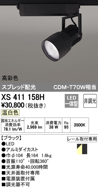 オーデリック ODELIC XS411158H LEDスポットライト【送料無料】