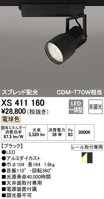 オーデリック ODELIC XS411160 LEDスポットライト【送料無料】
