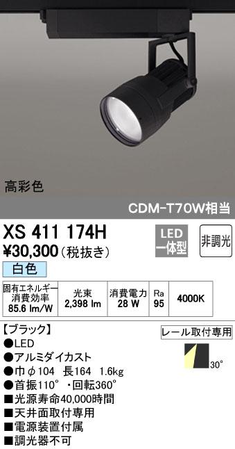 オーデリック(ODELIC) [XS411174H] LEDスポットライト【送料無料】