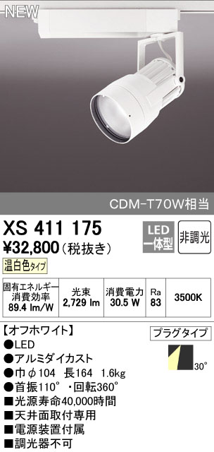 オーデリック ODELIC XS411175 LEDスポットライト【送料無料】