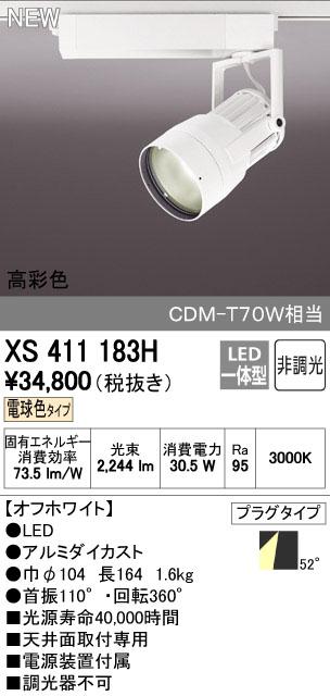 オーデリック ODELIC XS411183H LEDスポットライト【送料無料】