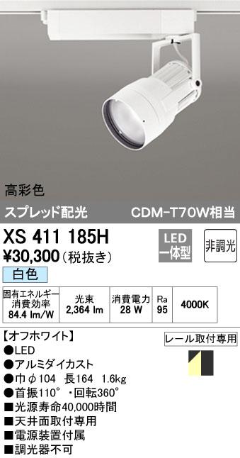 オーデリック ODELIC XS411185H LEDスポットライト【送料無料】