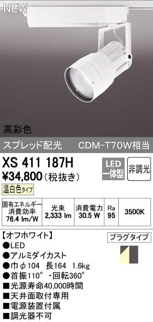 オーデリック ODELIC XS411187H LEDスポットライト【送料無料】