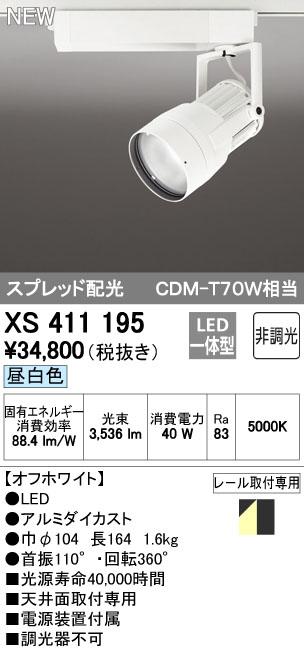 オーデリック(ODELIC) [XS411195] LEDスポットライト【送料無料】