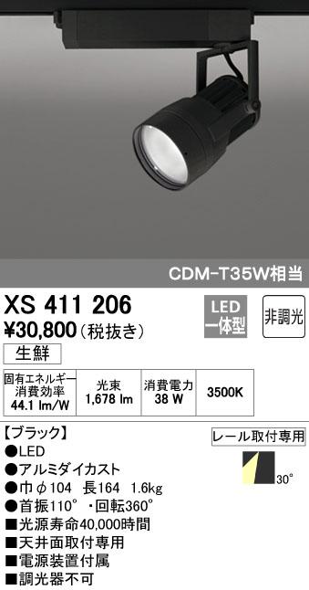 オーデリック(ODELIC) [XS411206] LEDスポットライト【送料無料】