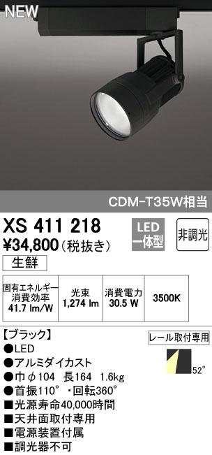 オーデリック ODELIC XS411218 LEDスポットライト【送料無料】